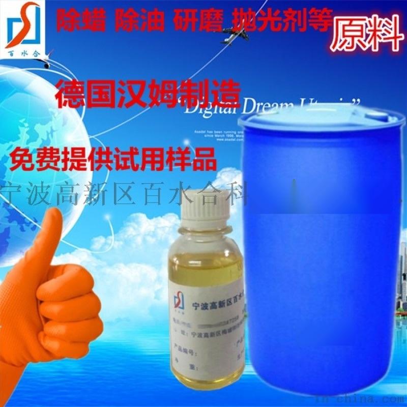 寧波的金屬玻璃清洗劑原料   油酸酯EDO-86