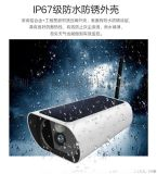 ZYHL-N301太陽能wifi