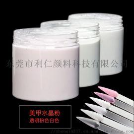 美甲水晶粉光疗机延长水晶粉雕花粉