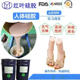 假肢手模硅胶 手脚假肢模具硅胶