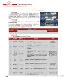 北京TD干粉道钉锚固剂厂家