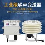 建大仁科 工业级高精度气象噪声传感器