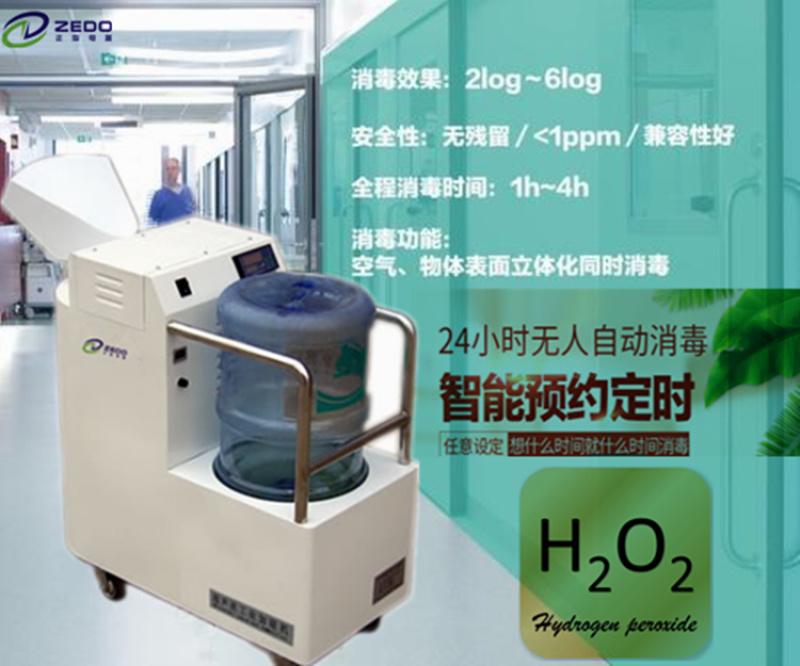 幹霧消毒機,過氧化 消毒技術