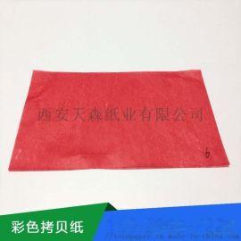 环保型大红色拷贝纸 用于衣服包装隔层纸  防潮纸