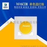 新型熱款1616COB封裝燈珠生產供應商