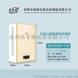 洛菲斯采暖洗浴双系统电采暖炉现货直发