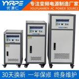 优源仁45kva变频电源 可调电压三相交流变频电源