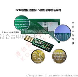 PCB电路板白色喷印UV墨水