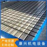 现货铸铁t型槽平台机械设备装配焊接可定做