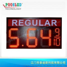 热卖15寸红色LED油价屏|遥控器调节亮度|批发零售油价牌
