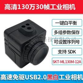 130万黑白工业相机监控摄像机