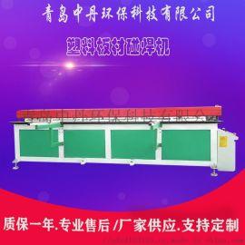杭州塑料板板卷圆机中丹机械供应PP塑料板拼板焊接设备
