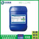 安捷诚水溶性防锈剂AJC2011