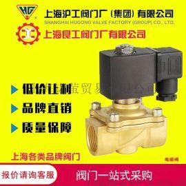 上海沪工阀门厂 常闭电磁阀水阀电磁控制阀