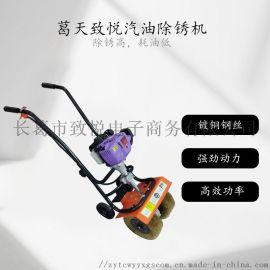 小型式汽油动力除锈剂  小巧灵活使用简单除锈机