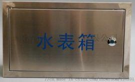 供应配电箱不锈钢水表箱