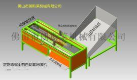 铁棍山药自动套网膜包装机