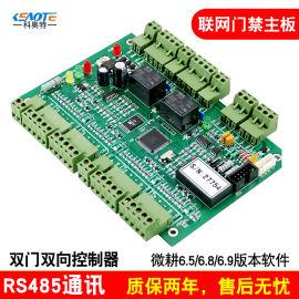 微耕双门老款RS485联网门禁软件管理控制主板