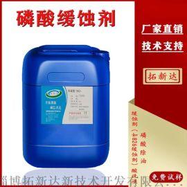 拓新达01磷酸洗缓蚀剂