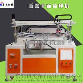 义乌厂家定制丝印机平面丝印机亚克力板丝印机面印刷机