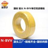 金環宇電線電纜N-BVV 6平方耐火銅芯家裝明裝線