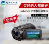 本安型防爆數碼攝像機Exdv1680