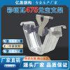475元宝形支架 475型角驰支架 生产厂家多购优惠