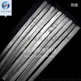 99.99%钨条 高纯钨条 炼钢钨条 1号钨条