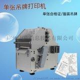 CA系列印表機熱轉印合格證服裝吊牌熱敏印表機