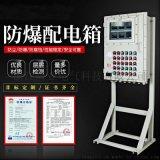 防爆配电箱不锈钢配电箱
