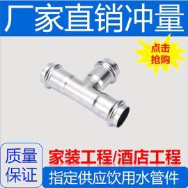 云南厂家薄壁给水不锈钢管|卡压式等径三通管件