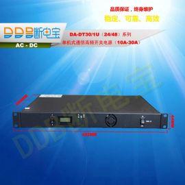 供应DC48V10A20A30A1U机架式通信电源