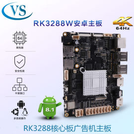 rk3288安卓主板一体机主板定制2+16G