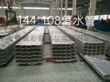 144*10  口徑落水管  訂做生產大水管