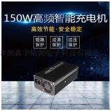 鋰電池全自動智慧充電器 12V-54.6V