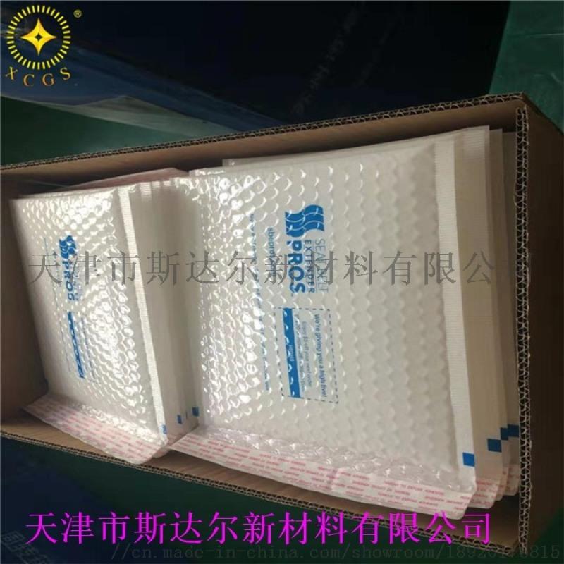 书籍快递包装 奶白膜复合气泡纸袋减震包装袋