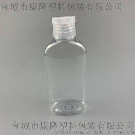 厂家直偏瓶便携式酒精凝胶瓶乳液瓶翻盖瓶速卖通