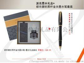 派克笔钢笔签字笔 墨水笔礼盒套装笔记本礼盒套装