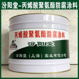 丙烯酸聚氨酯防腐涂料、涂膜坚韧、粘结力强、抗水渗透