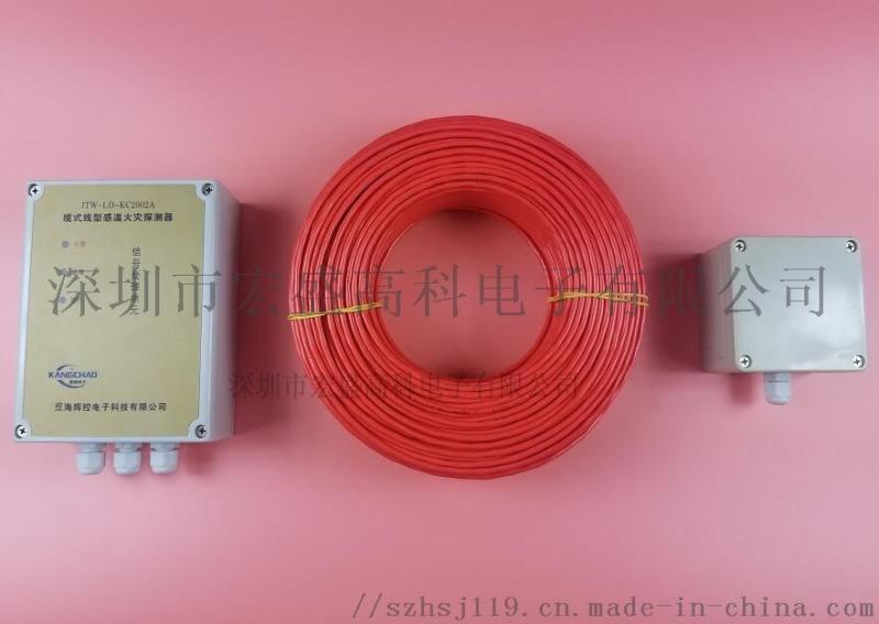 可恢複式85度線型感溫火災探測器
