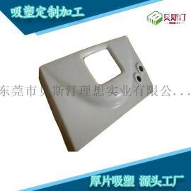 真空厚片吸塑加工_厚片吸塑制品公司_厚片吸塑制品厂