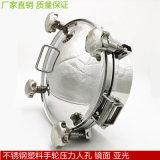 衛生級圓形常壓人孔 鍋爐法蘭式人孔 快開人孔