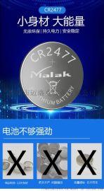 CR2477纽扣电池 厂家直销CR2477
