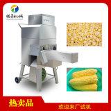 新鲜甜玉米脱粒机 电动不锈钢玉米分离机 产量大