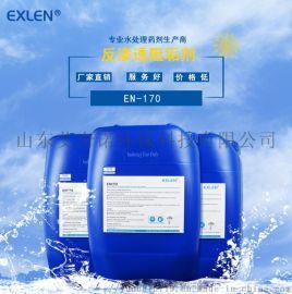厂家直销贵州反渗透阻垢剂水处理阻垢剂专业生产