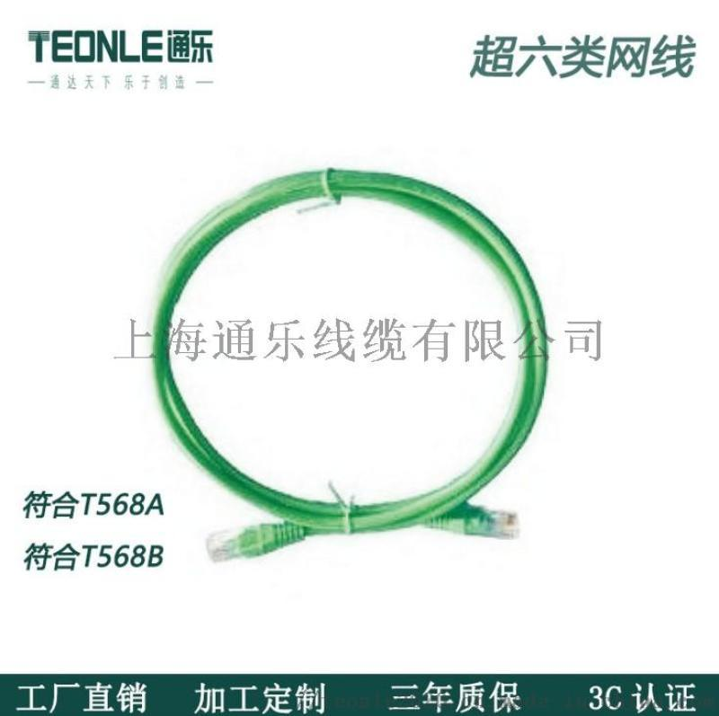 六类成品非屏蔽网线工程网线定制千兆CAT6A