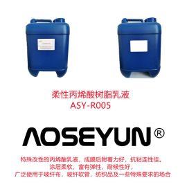 自熄管用丙烯酸改性乳液 玻纤涂层