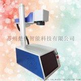 楚優便攜帶觸摸屏鐳射打標機銘牌塑料花盆雕刻機