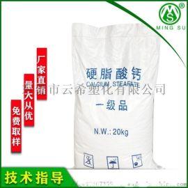 生产助剂(国标,非标)干法生产硬脂酸钙