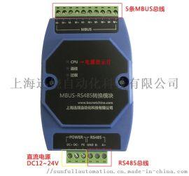 Mbus集中器XR1005-MBUS
